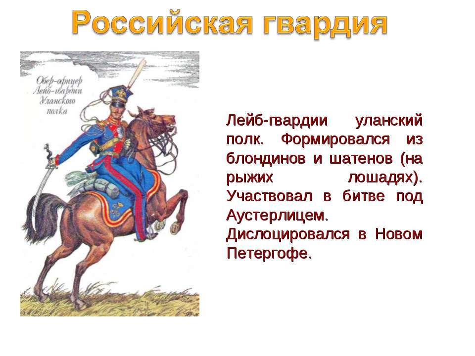 Лейб-гвардии уланский полк. Формировался из блондинов и шатенов (на рыжих лош...