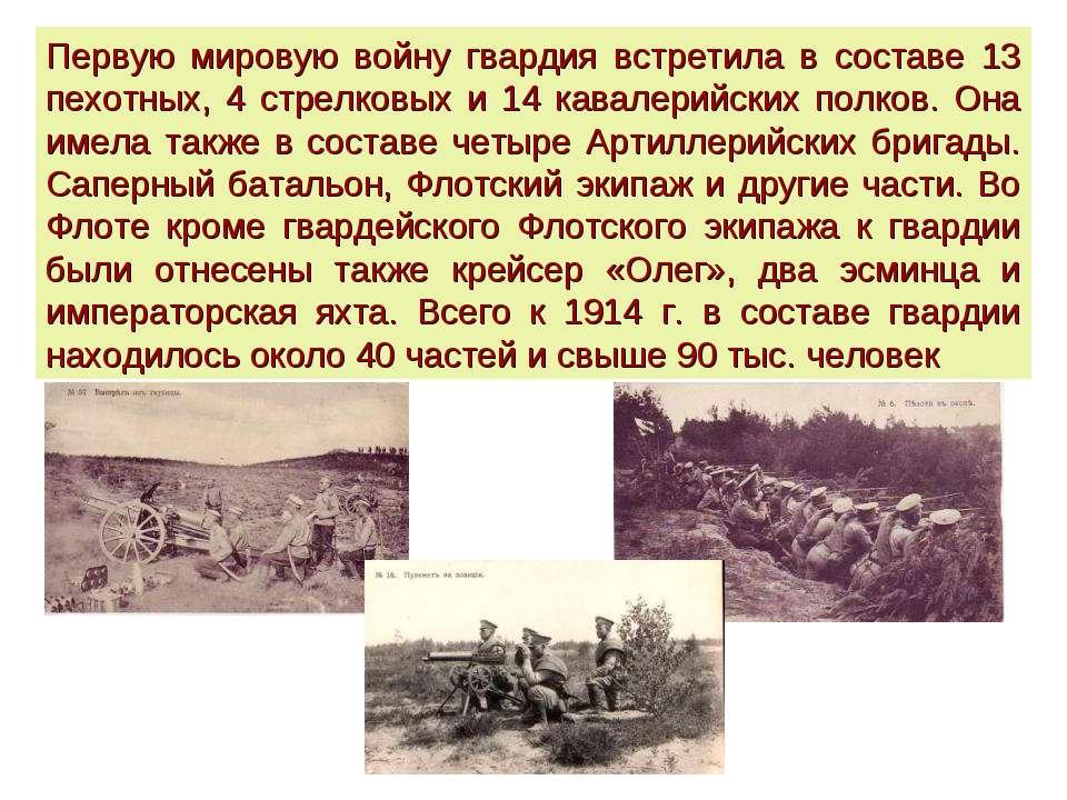 Первую мировую войну гвардия встретила в составе 13 пехотных, 4 стрелковых и ...