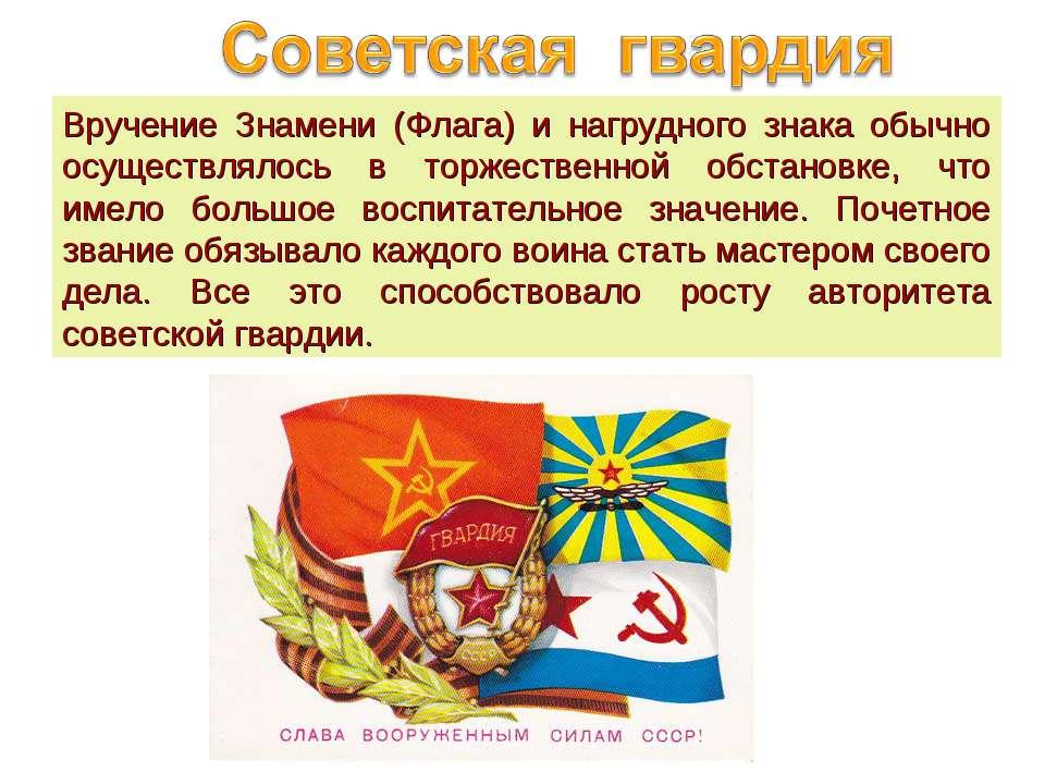 Вручение Знамени (Флага) и нагрудного знака обычно осуществлялось в торжестве...