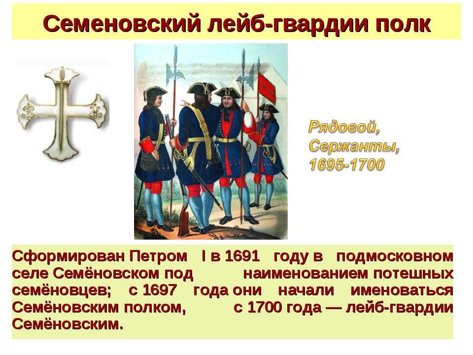 Семеновский лейб-гвардии полк СформированПетром Iв1691 годув подмосковном...