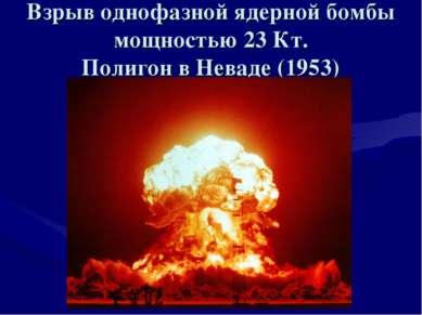 Взрыв однофазной ядерной бомбы мощностью 23 Кт. Полигон в Неваде (1953)
