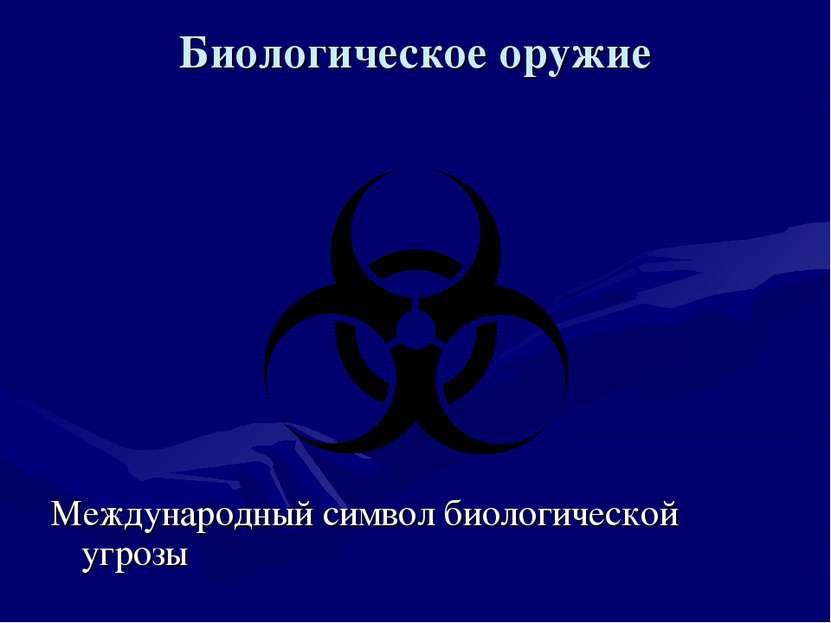 Биологическое оружие Международный символ биологической угрозы