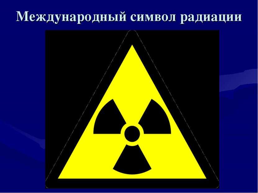 Международный символ радиации