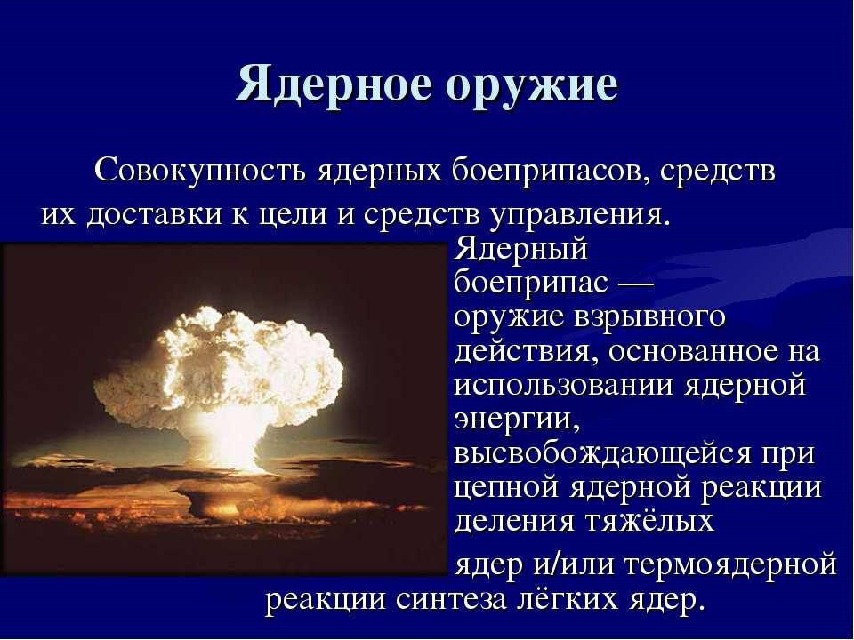 Ядерное оружие Совокупность ядерных боеприпасов, средств их доставки к цели и...