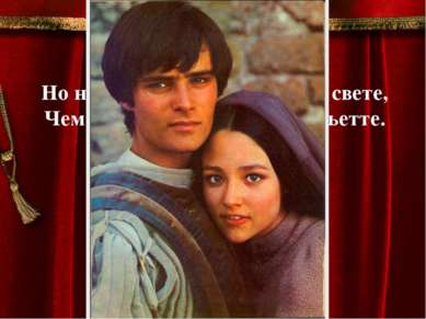 Но нет печальней повести на свете, Чем повесть о Ромео и Джульетте.