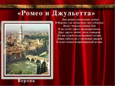 «Ромео и Джульетта» Две равно уважаемых семьи В Вероне, где встречают нас соб...