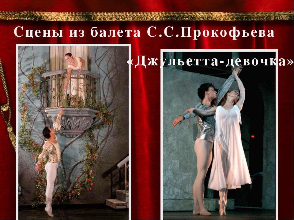 Сцены из балета С.С.Прокофьева «Джульетта-девочка»