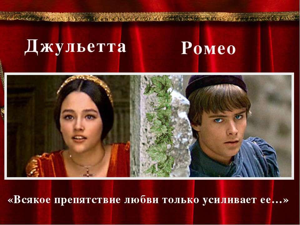 Джульетта Ромео «Всякое препятствие любви только усиливает ее…»