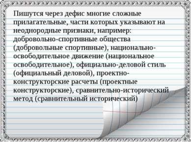 Пишутся через дефис многие сложные прилагательные, части которых указывают на...