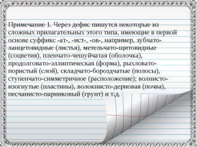 Примечание 1. Через дефис пишутся некоторые из сложных прилагательных этого т...