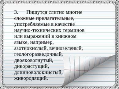 3. Пишутся слитно многие сложные прилагательные, употребляемые в качестве нау...