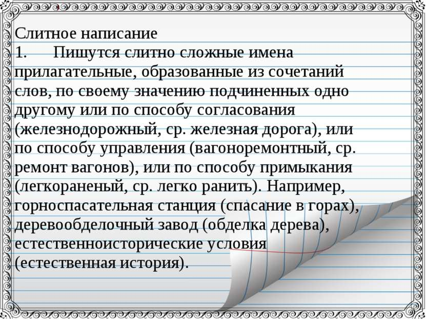 Слитное написание 1. Пишутся слитно сложные имена прилагательные, образованны...