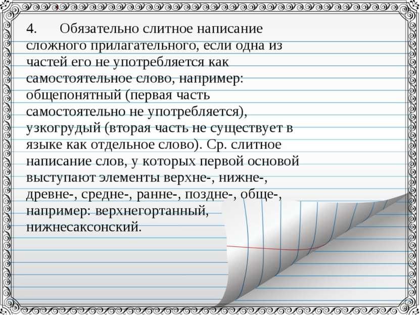4. Обязательно слитное написание сложного прилагательного, если одна из часте...