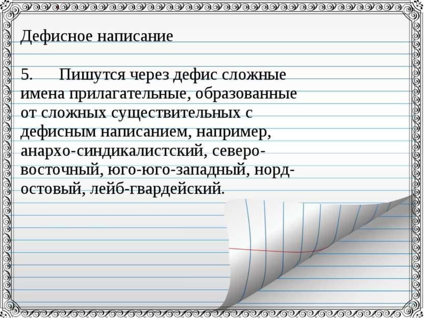 Дефисное написание 5. Пишутся через дефис сложные имена прилагательные, образ...