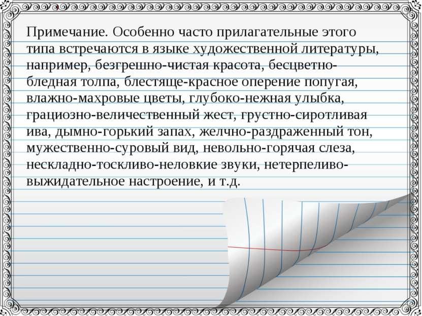Примечание. Особенно часто прилагательные этого типа встречаются в языке худо...