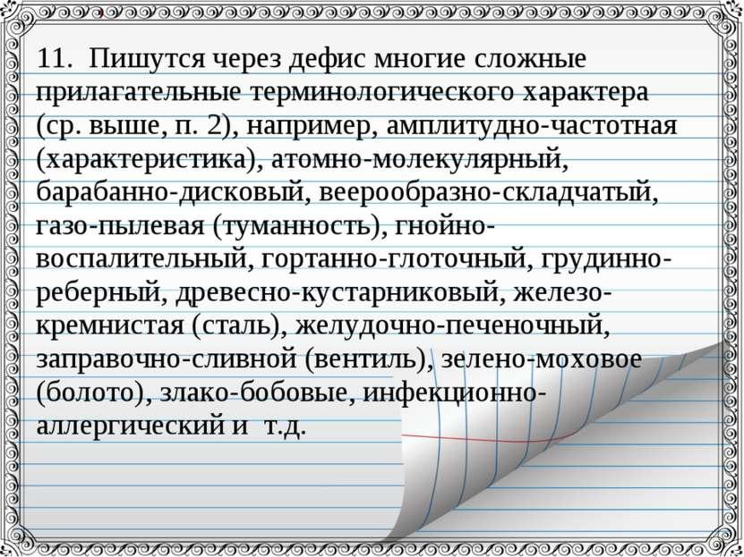 11. Пишутся через дефис многие сложные прилагательные терминологического хара...