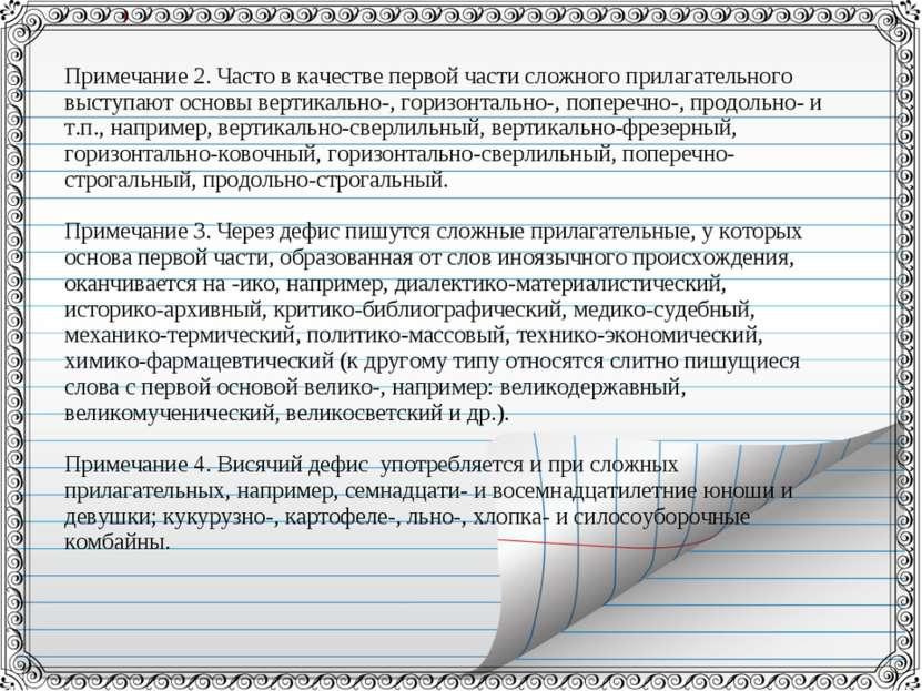 Примечание 2. Часто в качестве первой части сложного прилагательного выступаю...