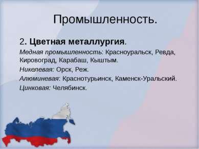 Промышленность. 2. Цветная металлургия. Медная промышленность: Красноуральск,...
