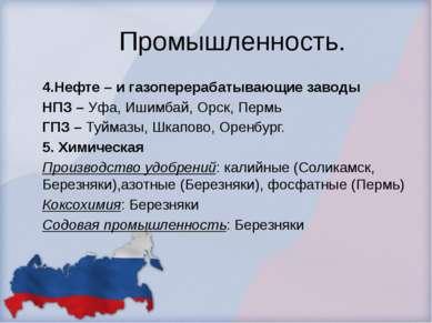 Промышленность. 4.Нефте – и газоперерабатывающие заводы НПЗ – Уфа, Ишимбай, О...