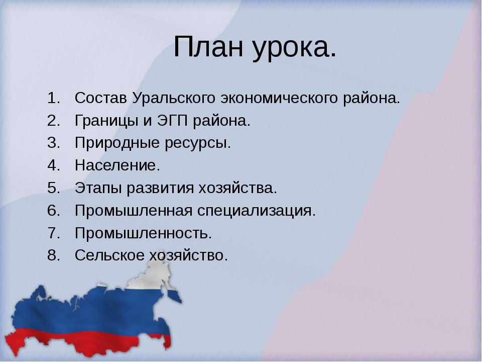План урока. Состав Уральского экономического района. Границы и ЭГП района. Пр...