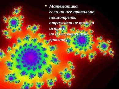 Математика, если на нее правильно посмотреть, отражает не только истину, но и...
