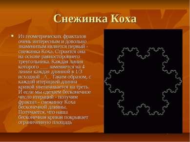Снежинка Коха Из геометрических фракталов очень интересным и довольно знамени...