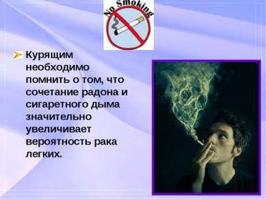 Курящим необходимо помнить о том, что сочетание радона и сигаретного дыма зна...