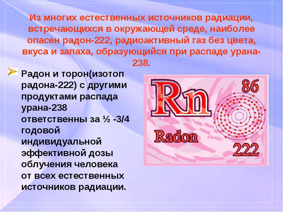 Из многих естественных источников радиации, встречающихся в окружающей среде,...