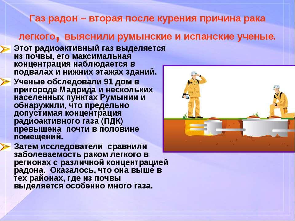 Газ радон – вторая после курения причина рака легкого, выяснили румынские и и...