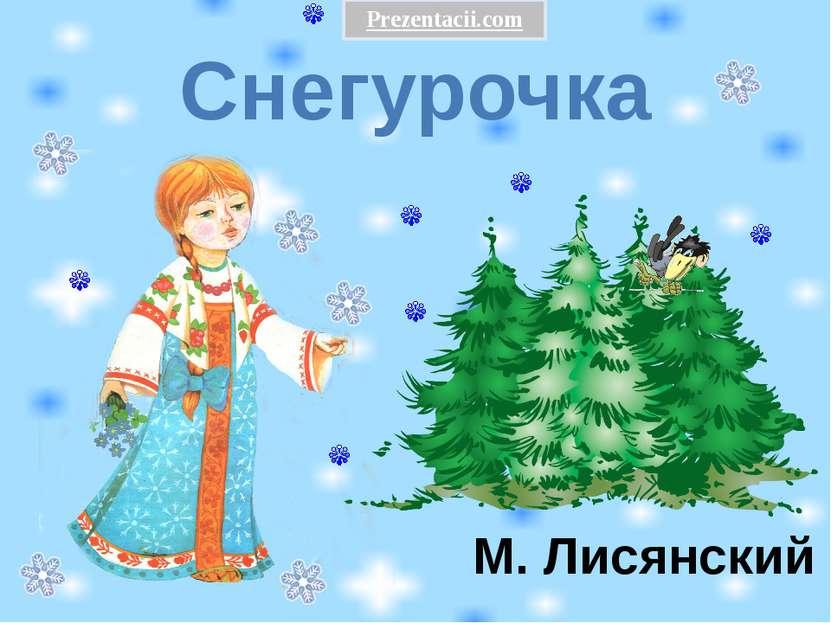 Снегурочка М. Лисянский Prezentacii.com