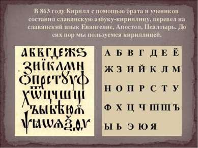 В 863 году Кирилл с помощью брата и учеников составил славянскую азбуку-кирил...