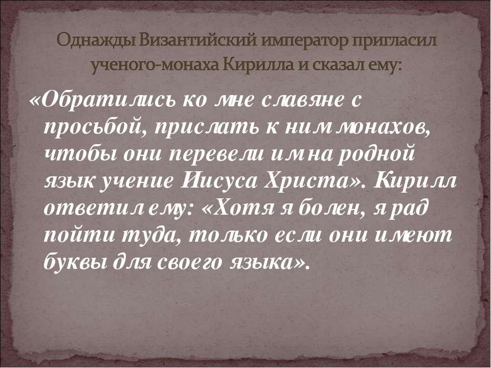 «Обратились ко мне славяне с просьбой, прислать к ним монахов, чтобы они пере...