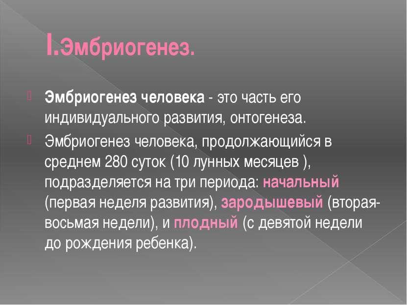 I.Эмбриогенез. Эмбриогенез человека - это часть его индивидуального развития,...