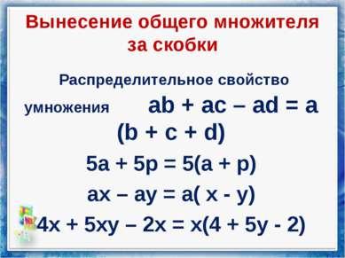 Вынесение общего множителя за скобки Распределительное свойство умножения ab ...
