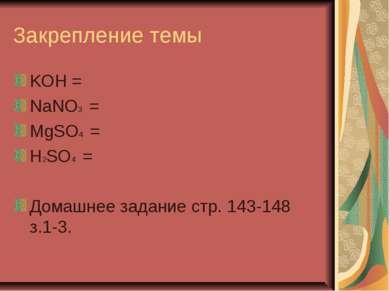 Закрепление темы KOH = NaNO3 = MgSO4 = H2SO4 = Домашнее задание стр. 143-148 ...