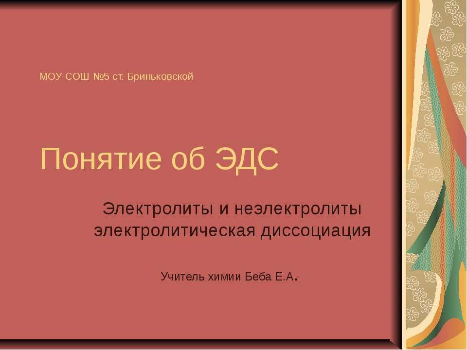 МОУ СОШ №5 ст. Бриньковской Понятие об ЭДС Электролиты и неэлектролиты электр...