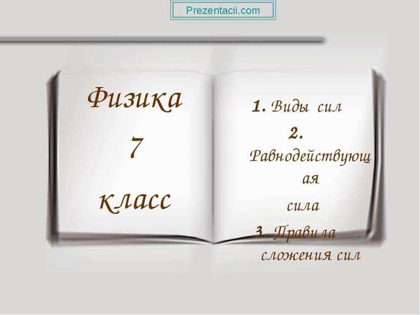 1. Виды сил 2. Равнодействующая сила 3. Правила сложения сил Физика 7 класс P...