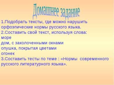 1.Подобрать тексты, где можно нарушить орфоэпические нормы русского языка. 2....