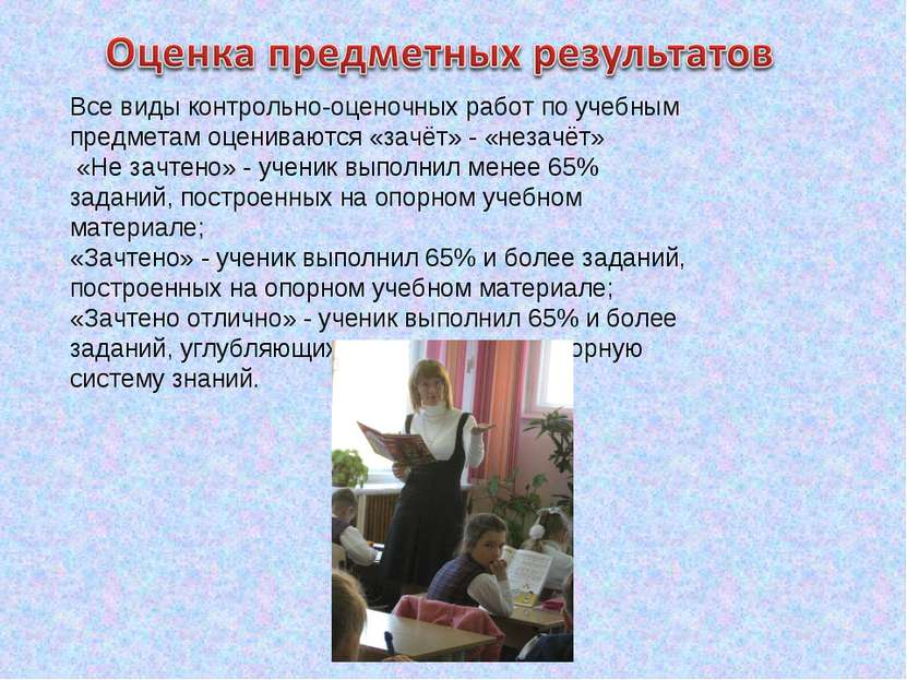 Все виды контрольно-оценочных работ по учебным предметам оцениваются «зачёт» ...