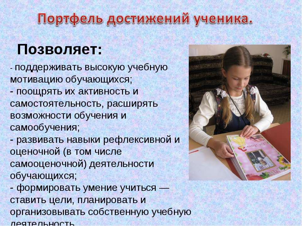 - поддерживать высокую учебную мотивацию обучающихся; - поощрять их активност...
