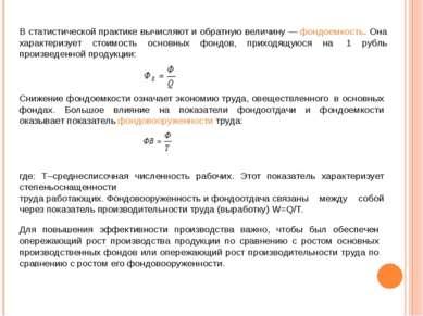 В статистической практике вычисляют и обратную величину —фондоемкость. Она х...