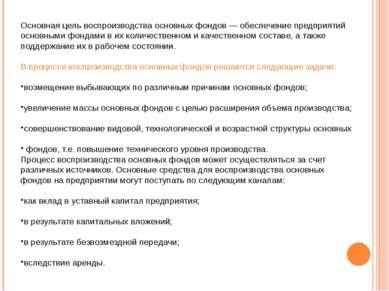 Основнаяцель воспроизводства основных фондов— обеспечение предприятий основ...