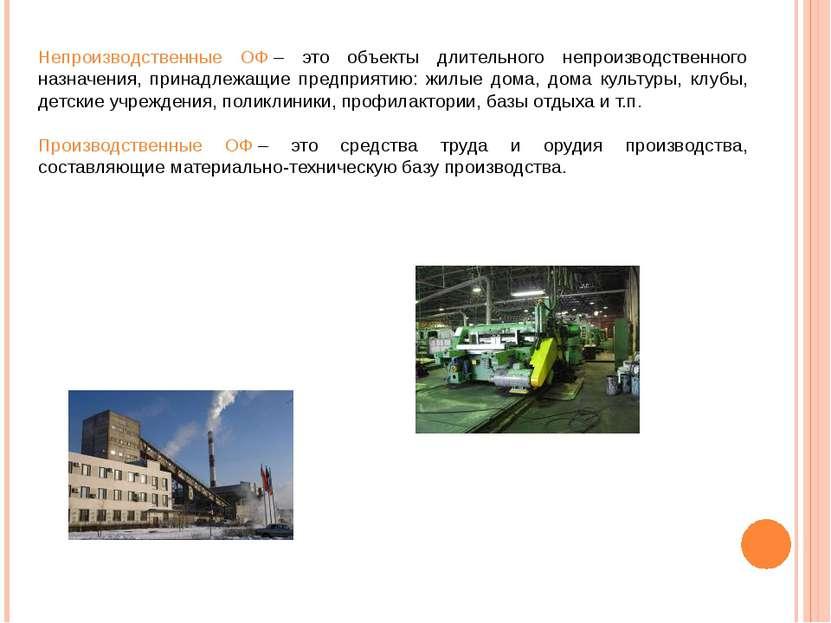 Непроизводственные ОФ– это объекты длительного непроизводственного назначени...