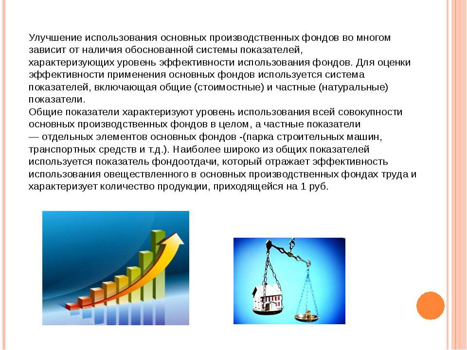 Улучшение использования основных производственных фондов во многом зависит от...