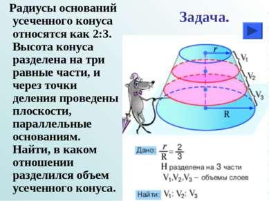 Радиусы оснований усеченного конуса относятся как 2:3. Высота конуса разделен...
