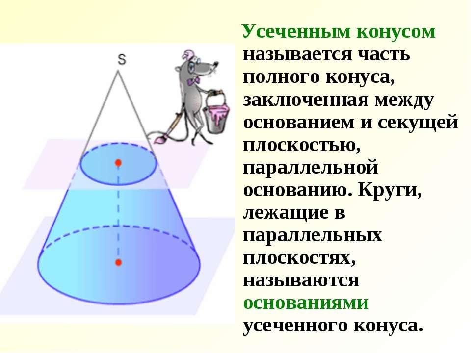 Усеченным конусом называется часть полного конуса, заключенная между основани...