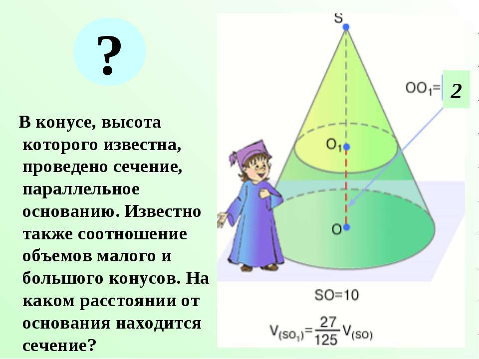 В конусе, высота которого известна, проведено сечение, параллельное основанию...