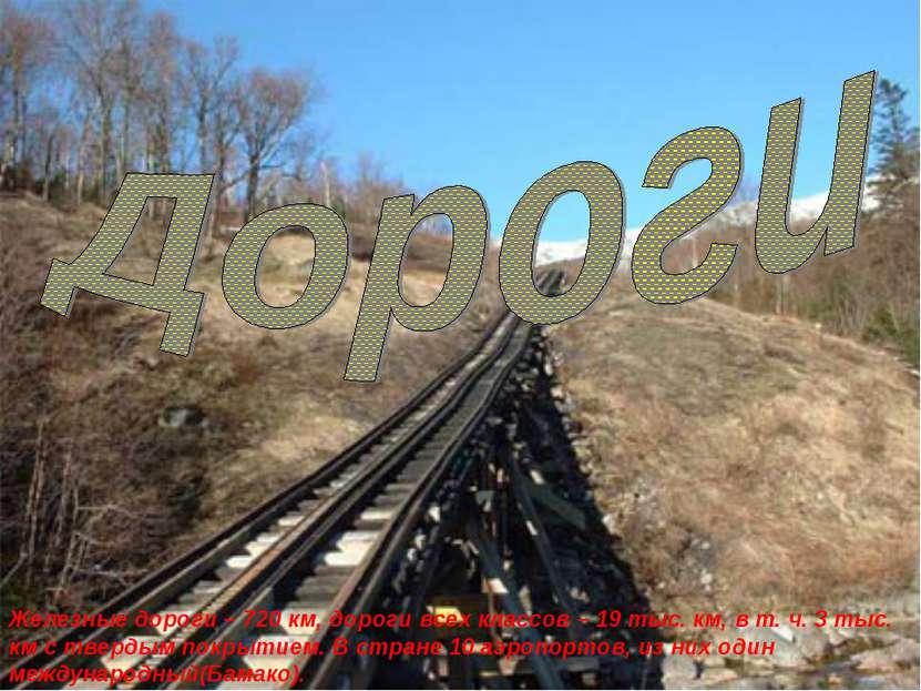 Железные дороги – 720 км, дороги всех классов – 19 тыс. км, в т. ч. 3 тыс. км...
