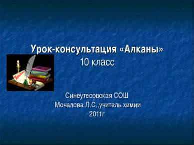 Урок-консультация «Алканы» 10 класс Синеутесовская СОШ Мочалова Л.С.,учитель ...