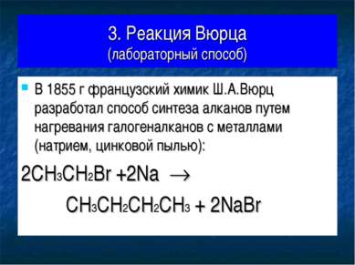 3. Реакция Вюрца (лабораторный способ) В 1855 г французский химик Ш.А.Вюрц ра...